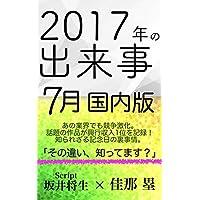 2017年の出来事: 7月/国内版 2017年の出来事 (Weboook)