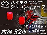 ハイテクノロジー シリコン キャップ 内径 32Φ 2個1セット レッド ロゴマーク無し 汎用品