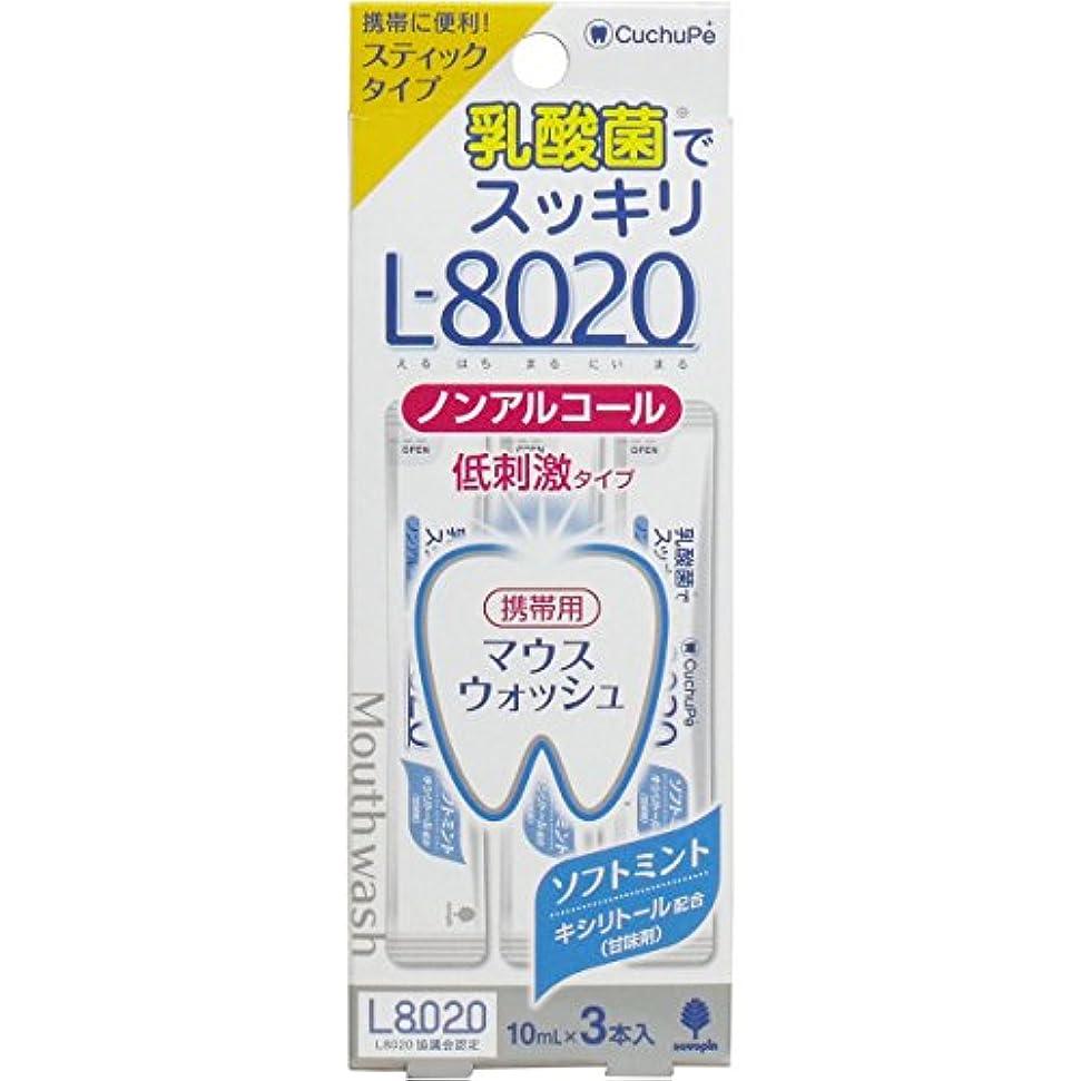 コンセンサス設計抜粋紀陽除虫菊 クチュッペ L-8020 マウスウォッシュ ソフトミント スティックタイプ 10mL*3本入 4971902070889