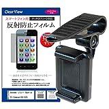 メディアカバーマーケット docomo(ドコモ) ソニー(SONY) Xperia Z3 Compact SO-02G[4.6インチ(1280x720)]機種用 【サンバイザー 取付タイプ スマホ用 ホルダーと 指紋防止 クリア 液晶保護フィルムのセット】