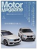 Motor Magazine (モーターマガジン) 2016年1月号[雑誌]