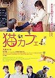 猫カフェ[DVD]
