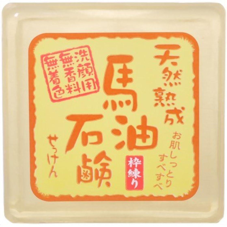 ミスモンクヒップ天然熟成 馬油石鹸 枠練り 100g