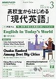 NHKラジオ高校生からはじめる「現代英語」 2019年 03 月号 [雑誌]