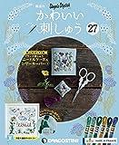 かわいい刺しゅう 27号 [分冊百科] (キット付)