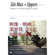 3ds Max Uppers -プロのCGテクニック:デジタルダブルからVFX、アニメーションまで -