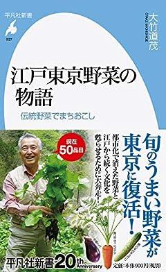 江戸東京野菜の物語: 伝統野菜でまちおこし (937) (平凡社新書 937)