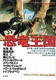 S-Fマガジン 1993年08月号 (通巻444号) 8月臨時増刊号 恐竜王国