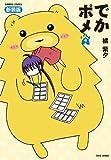 でかポメ 新装版 4 (バンブーコミックス)