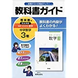 中学教科書ガイド啓林館数学3年