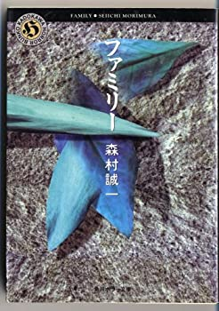 ファミリー (角川ホラー文庫)