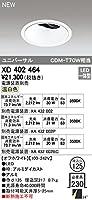 オーデリック 店舗・施設用照明 テクニカルライト ダウンライト【XD 402 464】XD402464