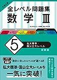《新入試対応》 大学入試 全レベル問題集 数学III 5 私大標準・国公立大レベル 新装版
