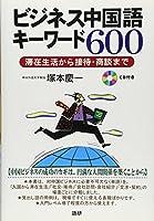 ビジネス中国語キーワード600―滞在生活から接待・商談まで (<CD+テキスト>)