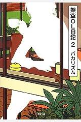 架空OL日記 2 (小学館文庫) 文庫