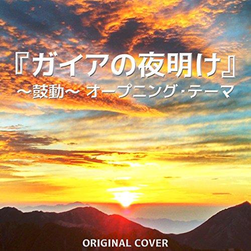 ガイアの夜明け ~鼓動~ オープニング・テーマ ORIGINAL COVER