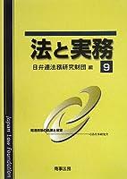 法と実務 Vol.9