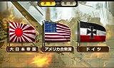 「大戦略 大東亜興亡史 第二次世界大戦勃発! ~枢軸軍対連合軍 全世界戦~」の関連画像