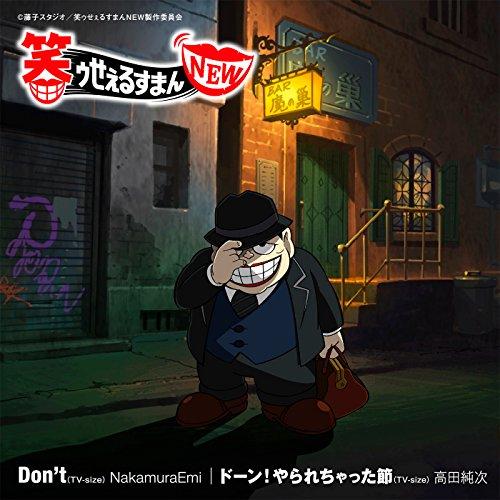 TVアニメ『笑ゥせぇるすまんNEW』主題歌「Don't(TV-size)/ドーン!やられちゃった節(TV-size)」