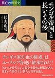 興亡の世界史 モンゴル帝国と長いその後 (講談社学術文庫) 画像