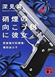硝煙の向こう側に彼女 武装強行犯捜査・塚田志士子 (講談社文庫)