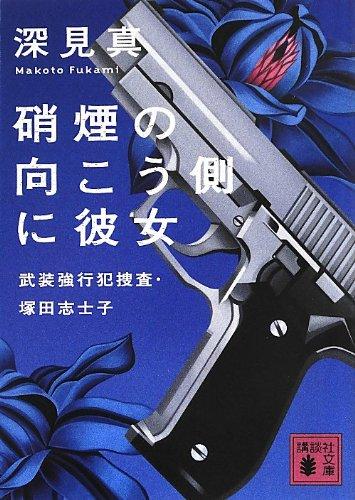 硝煙の向こう側に彼女  武装強行犯捜査・塚田志士子 (講談社文庫)の詳細を見る