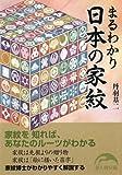 まるわかり日本の家紋 (新人物文庫)