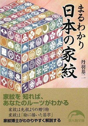 まるわかり日本の家紋 (新人物文庫)の詳細を見る