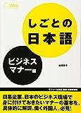 しごとの日本語 ビジネスマナー編 画像