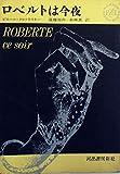 ロベルトは今夜 (1962年) (Kawade paperbacks)