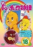 新 ドン・チャック物語18[DVD]
