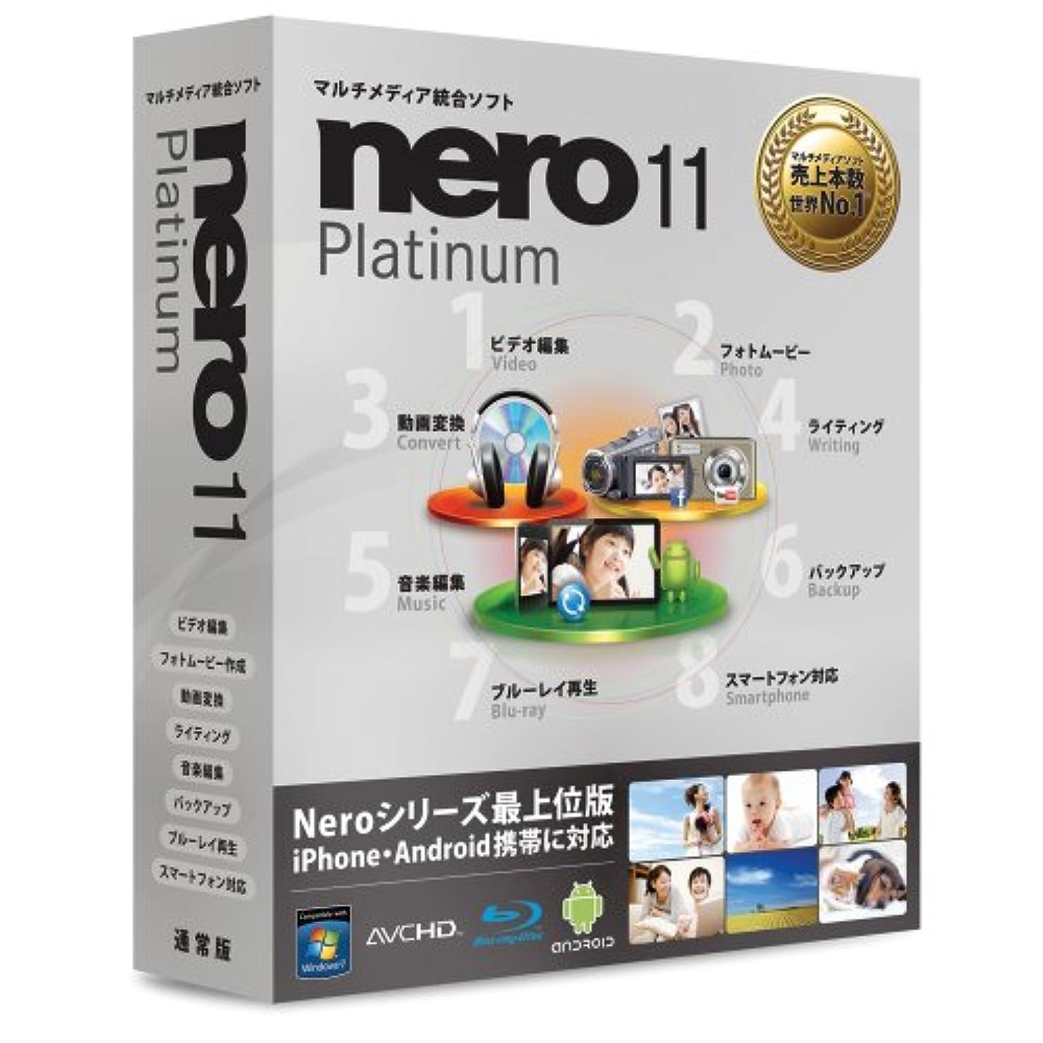 ボイドベットテンポNero 11 Platinum 通常版