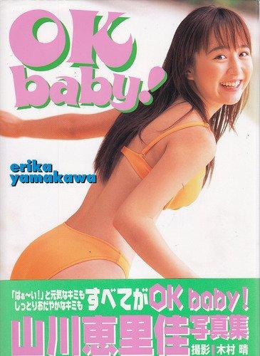 OK baby!―山川恵里佳写真集