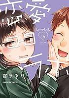 恋愛ラボ 第14巻