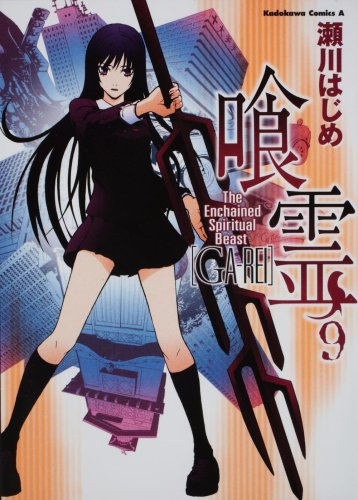 喰霊 (9) (角川コミックス・エース 160-10)の詳細を見る