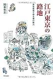 江戸東京の路地―身体感覚で探る場の魅力