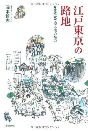 江戸東京の路地―身体感覚で探る場の魅力の詳細を見る