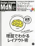 MdN (エムディエヌ) 2012年 12月号 [雑誌]