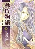 源氏物語 千年の謎 第2巻(あすかコミックスDX)