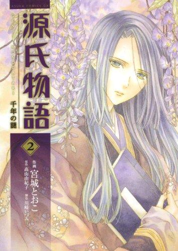 源氏物語 千年の謎 第2巻(あすかコミックスDX)の詳細を見る