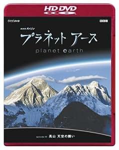 NHKスペシャル プラネットアース Episode 5 「高山 天空の闘い」(HD-DVD) [HD DVD]