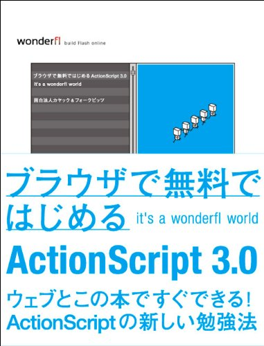 ブラウザで無料ではじめるActionScript 3.0 ―It's a wonderfl world―の詳細を見る
