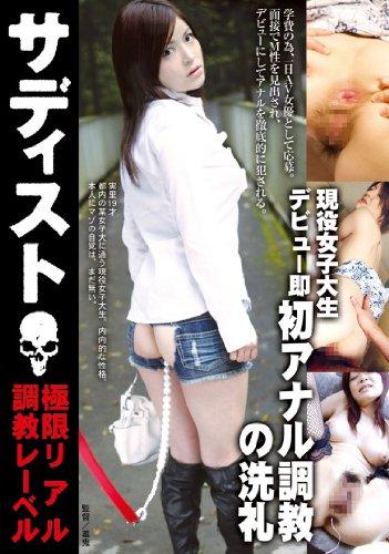 現役女子大生 デビュー即初アナル調教の洗礼 実里19才 [DVD]