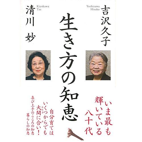 生き方の知恵 | 吉沢 久子