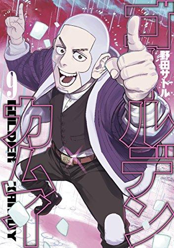 ゴールデンカムイ 9 (ヤングジャンプコミックス)
