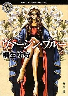 ヴァージン・ブルー (角川ホラー文庫)