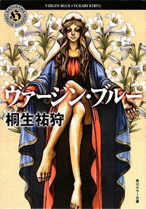 ヴァージン・ブルー (角川ホラー文庫)の詳細を見る