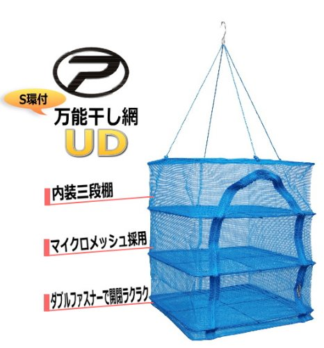 プロックス (PROX) S環付 万能干し網 UD 45M / 干物用三段干し網 / 魚干し網