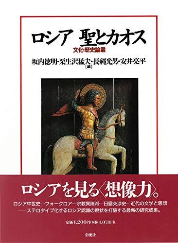 ロシア 聖とカオス: 文化・歴史論叢の詳細を見る