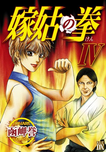 嫁姑の拳 第01-04巻 [Yome Shuuto no Ken vol 01-04]